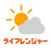 ライフレンジャー天気 アプリ