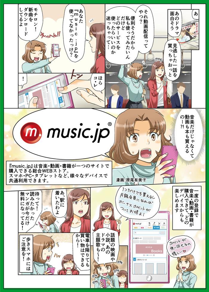 music.jp(総合ストア)