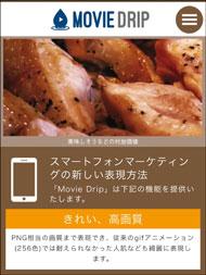 『MovieDrip』使用例