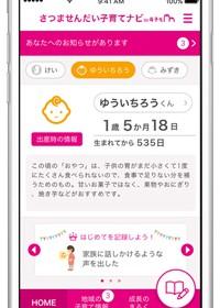 satsumasendai_top
