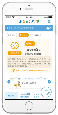ふなっこアプリ