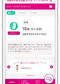 """西桂町子育ち応援""""きずな""""アプリ"""